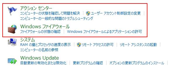 アクションセンター Windowsファイアウォール