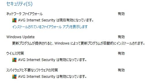 セキュリティ(S) Windows8.1