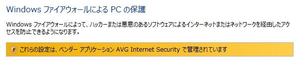 WindowsファイアウォールによるPCの保護
