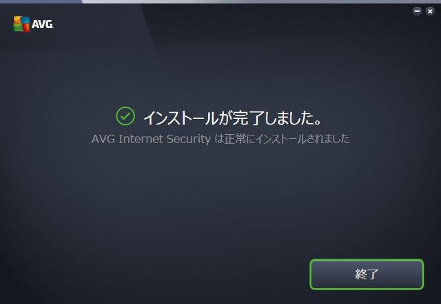 インストールが完了しました。 AVG Internet Security