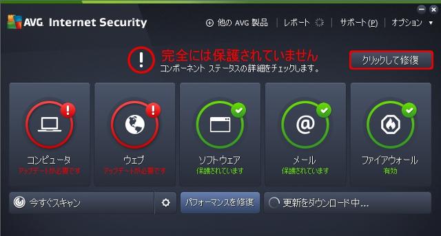 更新をダウンロード中 AVG Internet Security
