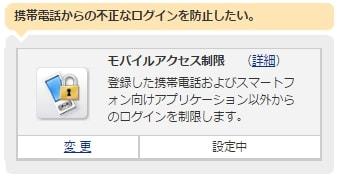 モバイルアクセス制限 楽天銀行