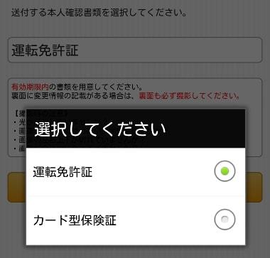 送付する本人確認書類を選択してください。 楽天銀行アプリ