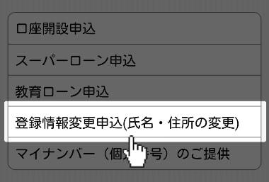 登録情報変更申込(氏名・住所の変更) 楽天銀行アプリ