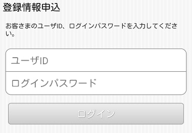 登録情報申込 ログイン画面 楽天銀行アプリ