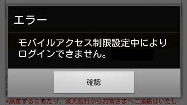 モバイルアクセス制限設定中によりログインできません。 楽天銀行アプリ