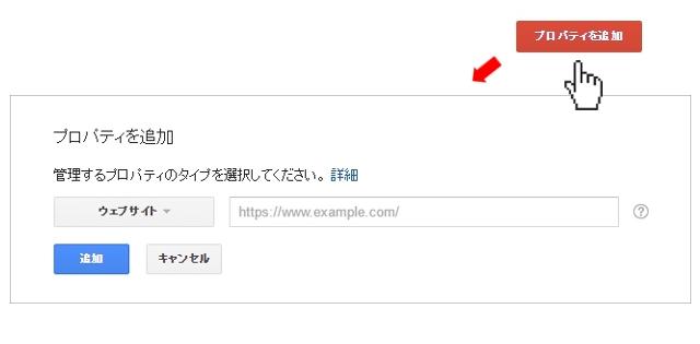 プロパティを追加 Googleサーチコンソール