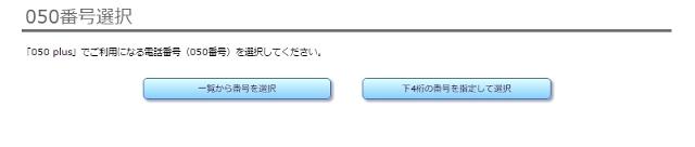 050番号選択 050plus