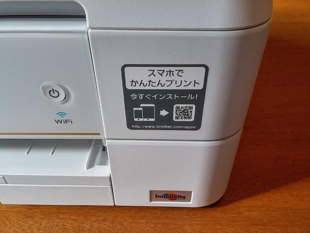 プリンター本体 インクカバー brother DCP-J567N