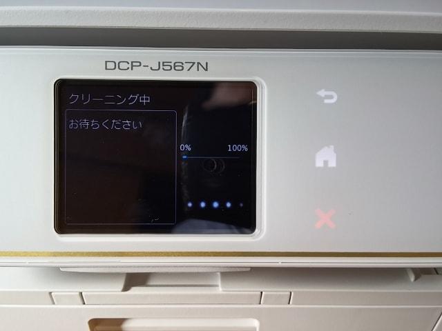 クリーニング中 brother DCP-J567N