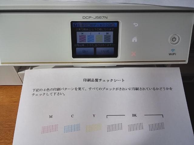 印刷品質チェックシート brother DCP-J567N