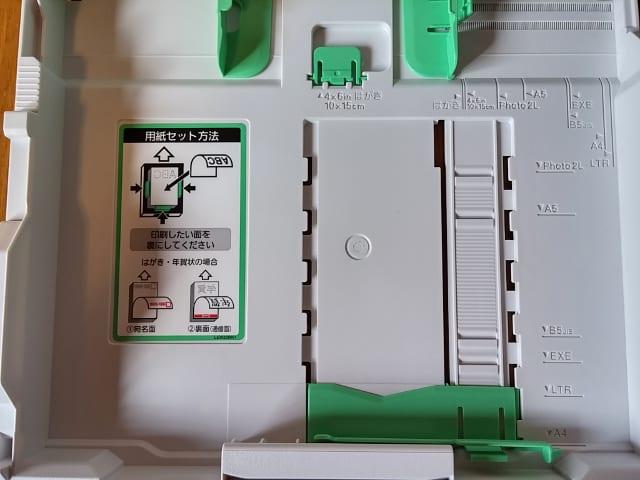 用紙トレイ 用紙セット方法 brother DCP-J567N