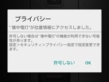 Android 位置情報にアクセス