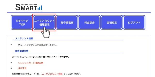 ユーザアカウント情報表示 SMARTalk