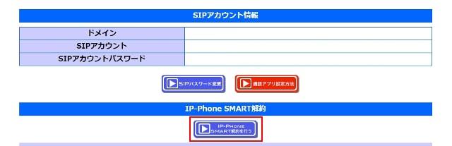 IP-PHONE SMART解約を行う SMARTalk