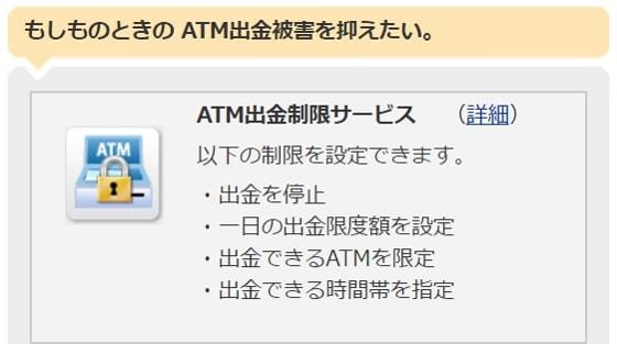 ATM出金制限サービス 楽天銀行