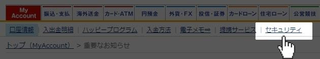 MyAccount セキュリティ 楽天銀行