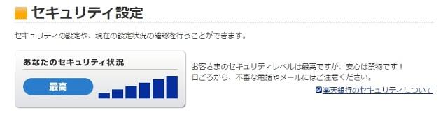 セキュリティ設定 最高レベル 楽天銀行