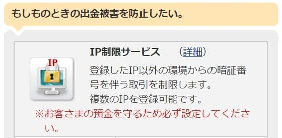 IP制限サービス 楽天銀行