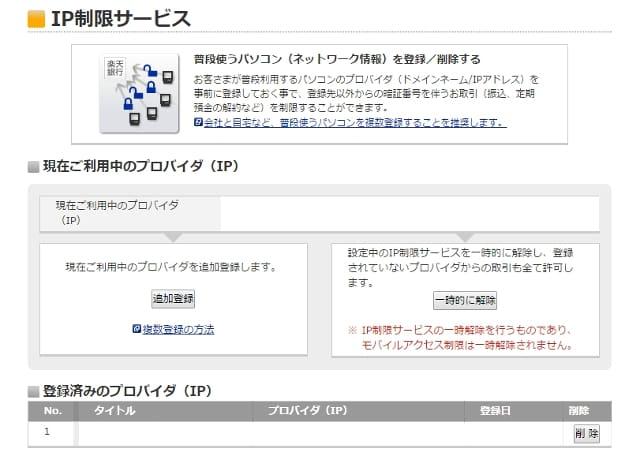 現在ご利用中のプロバイダ(IP) 楽天銀行