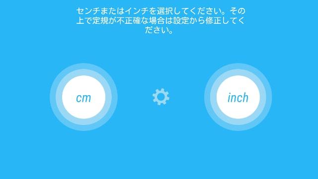 セットアップ 定規 (Ruler App)
