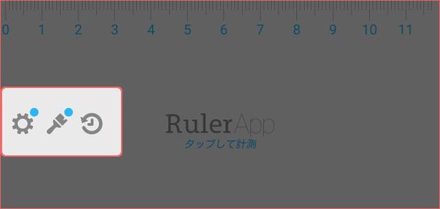 設定 定規 (Ruler App)