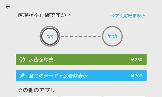設定変更 定規 (Ruler App)