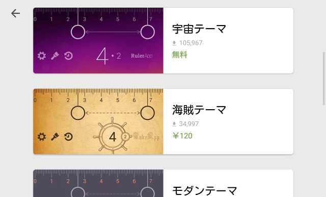 テーマ変更 定規 (Ruler App)