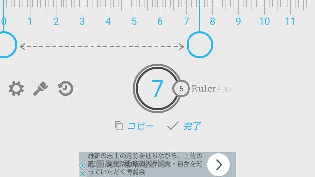 タップして計測 定規 (Ruler App)