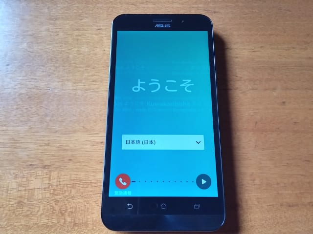ZenFone Max 購入後セットアップ