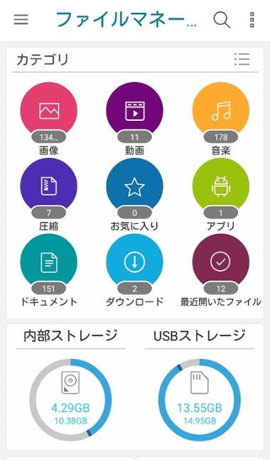 ASUSファイルマネージャー ZenFone Max