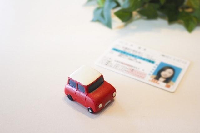 車の模型と免許証