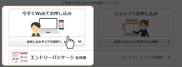 今すぐWebでお申込み 楽天モバイル