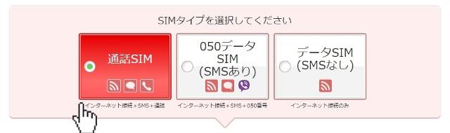 SIMタイプを選択 楽天モバイル