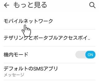 モバイルネットワークの設定 ZenFone Max