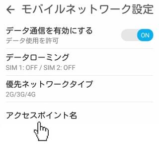 アクセスポイント名の設定 ZenFone Max