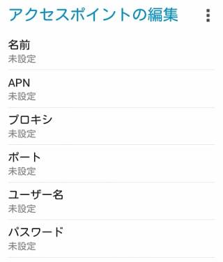 アクセスポイントの編集 ZenFone Max