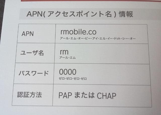 APN情報 楽天モバイルの台紙