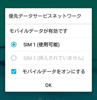 優先データサービスネットワーク Android