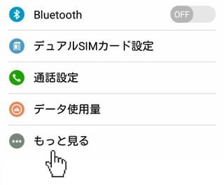 もっと見る ZenFone Max