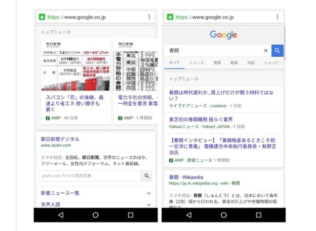 AMPページ 検索結果
