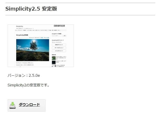 Simplicity2.5 安定板 ダウンロードページ