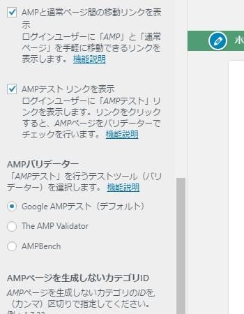 AMPテストリンク AMPバリデーター Simplicity