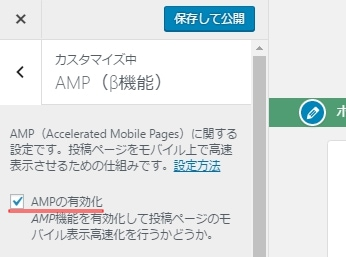 AMPの有効化 Simplicity