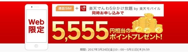 楽天モバイル キャンペーン 5555円相当のポイントプレゼント!