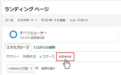 ランディングページからAdSenseを選択 - アナリティクス