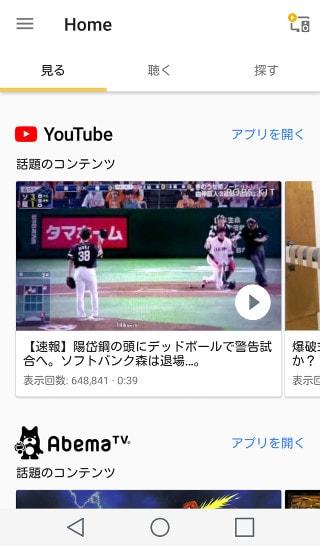 Google Home トップ画面