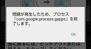 問題が発生したため、プロセス「com.google.process.gapps」を終了します。 - Androidエラー