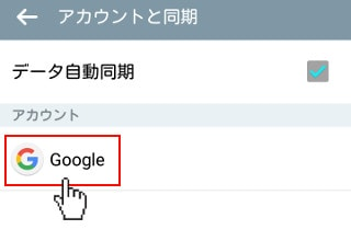 アカウント Googleを選択 - Androidエラー対処法