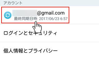 Googleアカウント Gmailアドセスの選択 - Androidエラー対処法